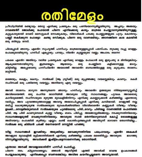mallu kambi kambi pdf 2013 malayalam hot kambikadakal free