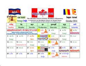 khmer canadian calendar 2014 bodhikaram temple