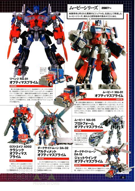 figure magazine figure king magazine 241 takara tomy transformers