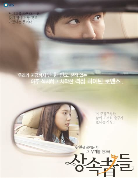 film the heirs subtitle indonesia episode 13 the heirs korean drama 2013 상속자들 hancinema the