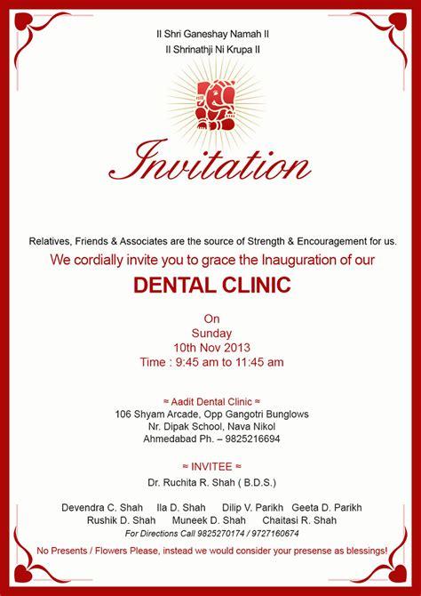 Clinic Opening Invitation Card aadit dental clinic invitation