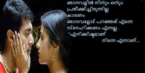 images of love quotes in malayalam download malayalam love quotes wallpapers gallery