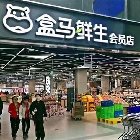 alibaba supermarket as 237 es hema supermarket el mercado de frescos omnichannel