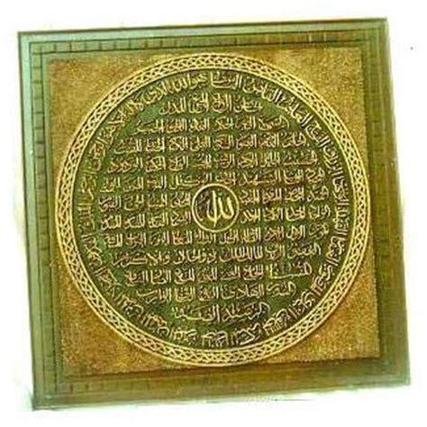 Kaligrafi Asmaul Husna Jati 1 kaligrafi asmaul husna