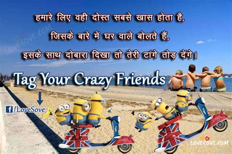 fb yaari status hamare liye vahi dost crazy friend quotes images in hindi