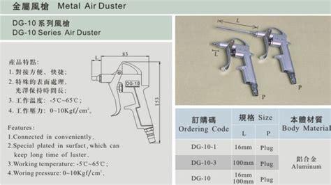 Air Duster Orange Dg 10 1 3 metal compressed air gun duster dg 10 dg 10 1 dg 10 3