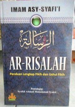 Buku Kitab Roh Pustaka Al Kautsar ar risalah imam asy syafii pustaka al kautsar
