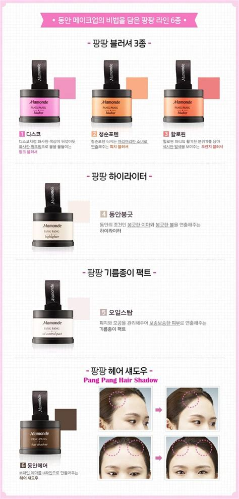Mamonde Pang Pang Blusher korean cosmetics mamonde pang pang hair shadow