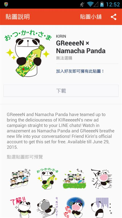 theme line namacha panda line4535 greeeen 215 namacha panda