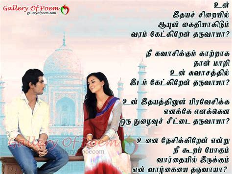 Romantic quotes for wife in tamil sample love letter to girlfriend sample love letter to girlfriend in tamil docoments ojazlink thecheapjerseys Images