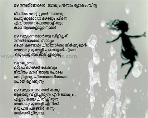 Sweet Rains Second Nature who loved the malayalam poem by vidya