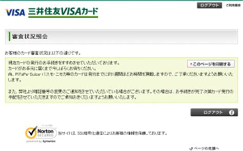 Mba Tn Visa by クレカ 三井住友visaカードの切り替え Pbhue 備忘録的な