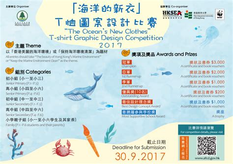 design competition hong kong 2017 afcd the ocean s new clothes t shirt graphic design