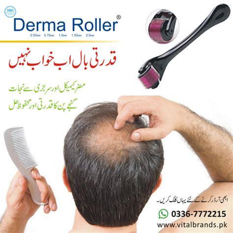 hair roller use in pakistan karachi video on dailymotion derma roller price in pakistan buy skin beauty products