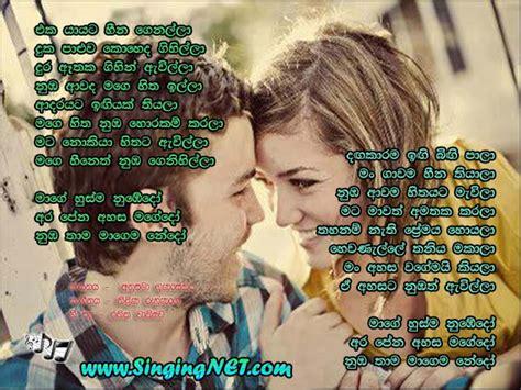 Pa Ram Pam Po Eka Yayata Heena Genalla Lyrics Mp3 Video | pa ram pam po eka yayata heena genalla lyrics mp3