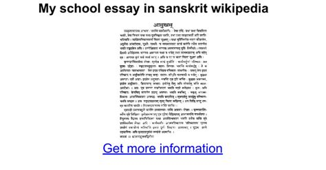 My Day In School Essay by Essay On Sports Day In Sanskrit Docoments Ojazlink
