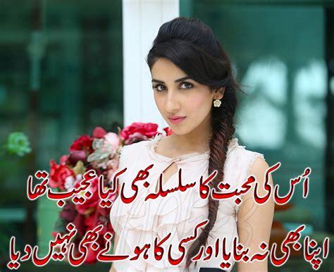 poetry sad sad poetry best urdu poetry images and wallpapers