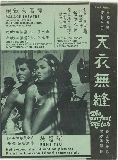 film vir cina 90an chinese american eyes the perfect match