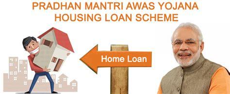 housing loan schemes pmay housing loan scheme banks master plans india