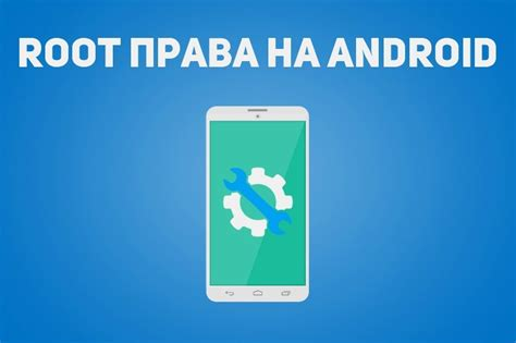 Скачать программу для роот прав на андроид