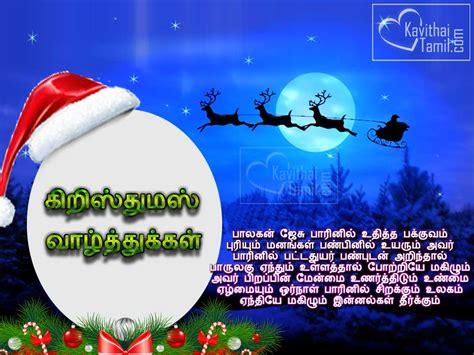 tamil christmas kavithai  tamil images kavithaitamilcom