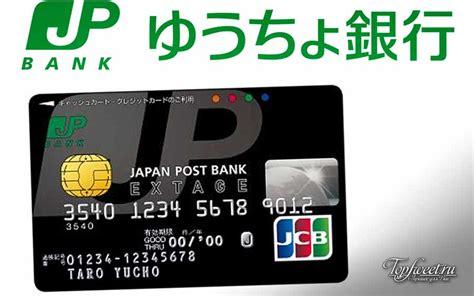 japan post bank топ 10 крупнейших банков мира
