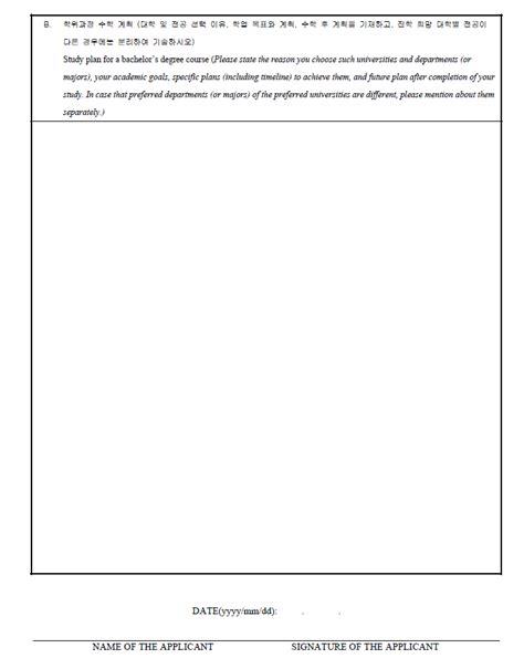 Letter Of Recommendation Kgsp wonrub kgsp u documents