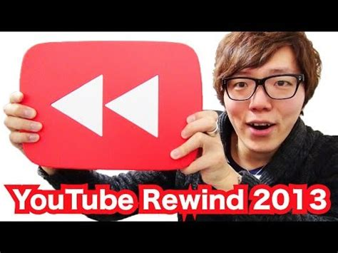 download youtube rewind 2013 mp3 youtube rewind 2013に出演しました youtube