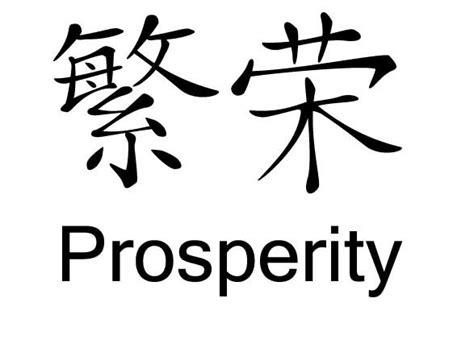 new year food symbol of prosperity prosperity symbol