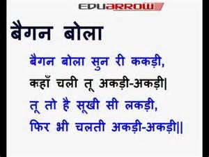 224 164 224 164 168 224 164 172 224 165 224 164 178 224 164 190 hindi poem baigan bola