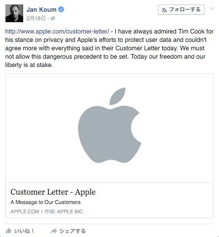 Apple Customer Letter Fbi 世界最大のメッセージアプリが完全暗号化実装 lineはどうなってるの カミアプ