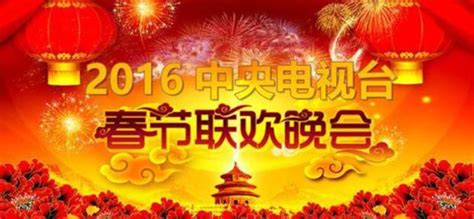 cctv new year gala 2016 the best asia vpn in the world how to 2016 cctv