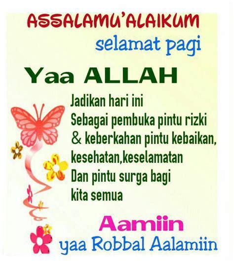 kata mutiara doa pagi hari islami gambar islami