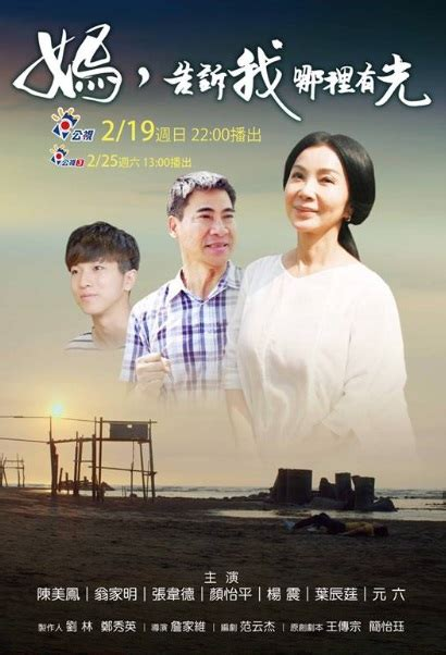 film cina yiping mom tell me where is light 2017 taiwan film cast