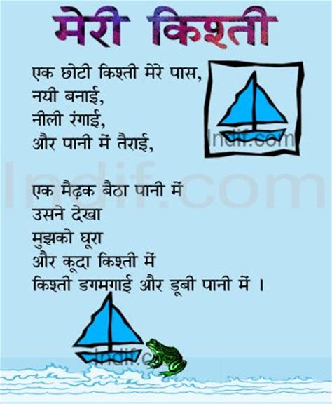 boat names in hindi essay on corruption in hindi for kids