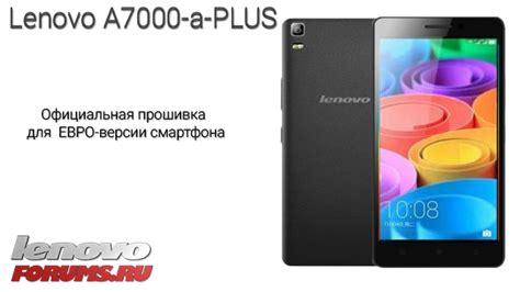 Lenovo A7000 A Plus lenovo 7000 a7000 a plus s177 160121 row lenovo a7000 a plus row lenovo forums ru