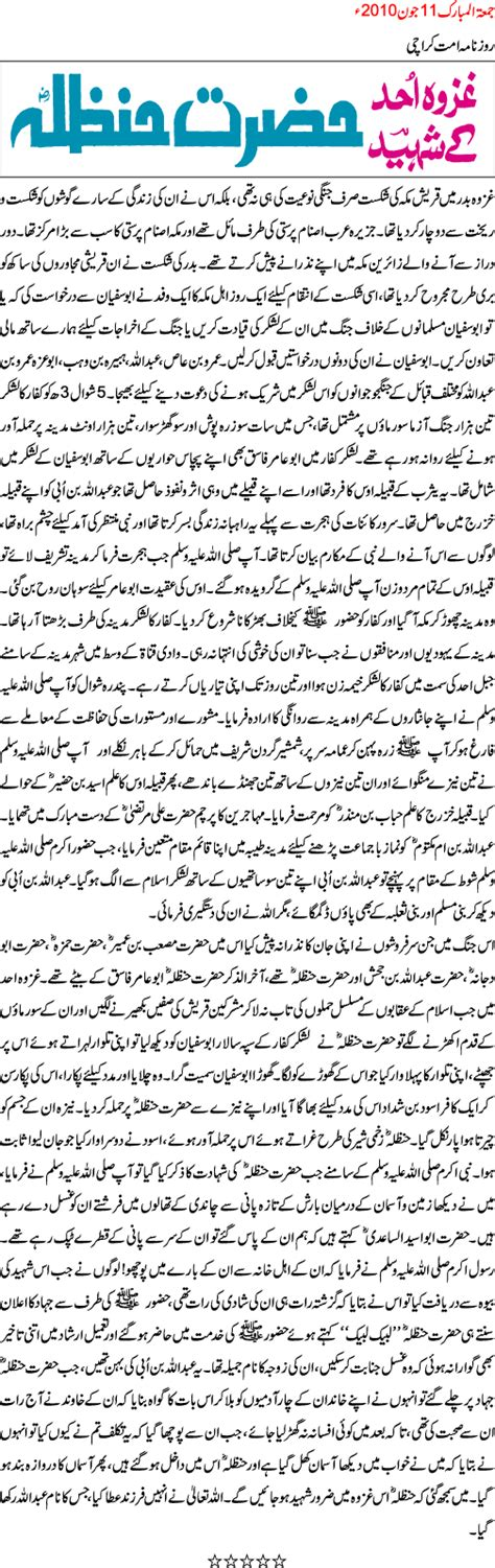 meaning of biography in urdu structuring excellent essays student services the