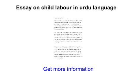 Child Labour Day Essay by Child Labour Essay In Urdu Docoments Ojazlink