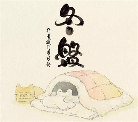futon no naka kara detakunai lyrics 日本新年爆红洗脑神曲 不想出被窝 唱的是本人没错了 数英