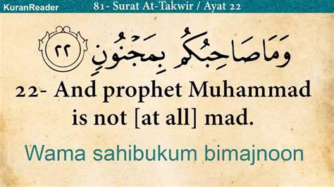 Al Quran Hadis Ma X quran 81 surat at takwir the overthrowing arabic and