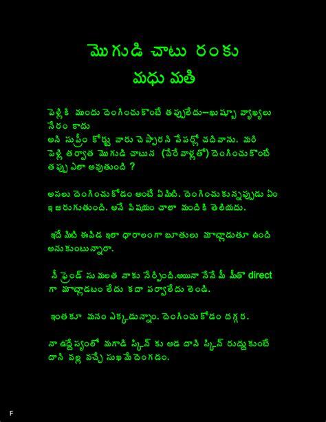 php tutorial video in telugu telugu boothukathalu in telugu script latest pdf secrets