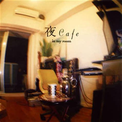 berk the band dolce vita 夜cafe in my room cdjournal