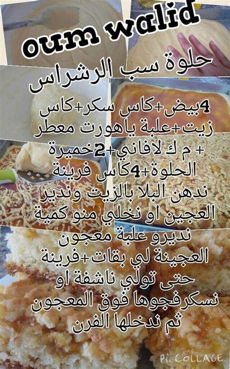 ma cuisine bien aim馥 assez oum walid cuisine qw76 montrealeast