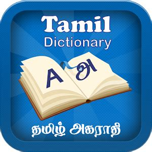 english tamil dictionary free download full version pc download english to tamil dictionary for pc