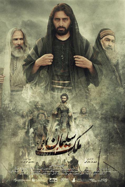 download film nabi sulaiman full movie molke salomon