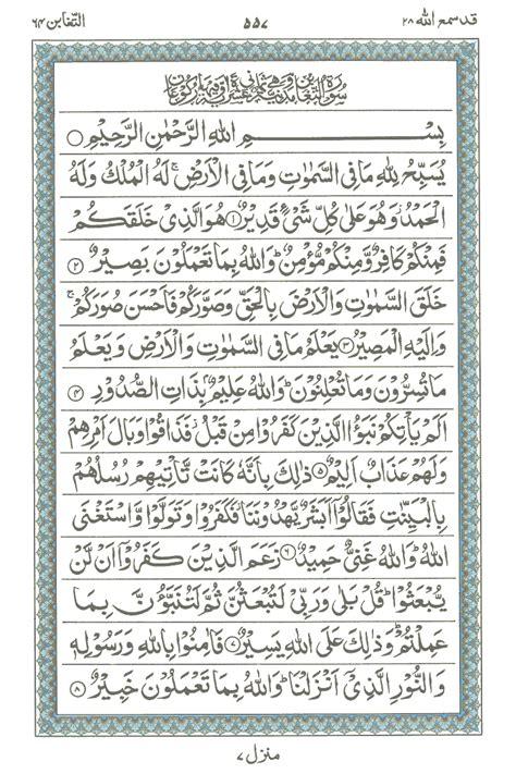 al quran arabic full 114 sura free download sbbitzs surah e at taghabun read holy quran online at