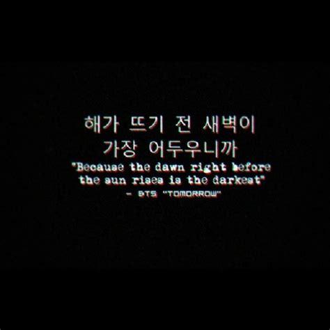 bts quotes in hangul bts lyrics google search song lyrics pinterest bts