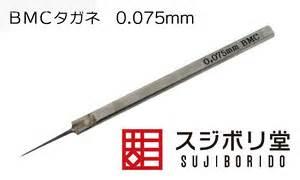 Chisel 0 5mm Untuk Model Kit bmc chisel 0 075mm hobby tool hobbysearch hobby tool store