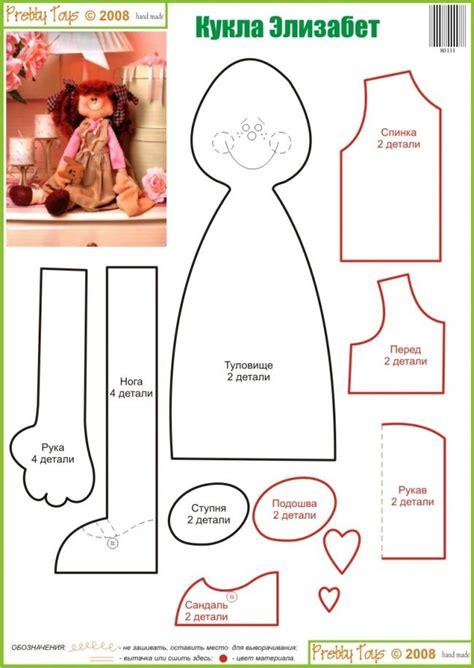 pattern magic descargar gratis 1000 images about rag doll patterns tutorial on