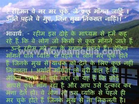 hindi project rahim  dhohe youtube